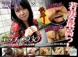 H0930 - Yuka Imai